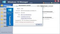 Windows 10 Manager 2.0.9